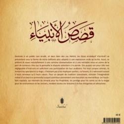 Histoires des Prophètes, Les Qiṣaṣ al-Anbiyâ' d'al-Kisâ'î